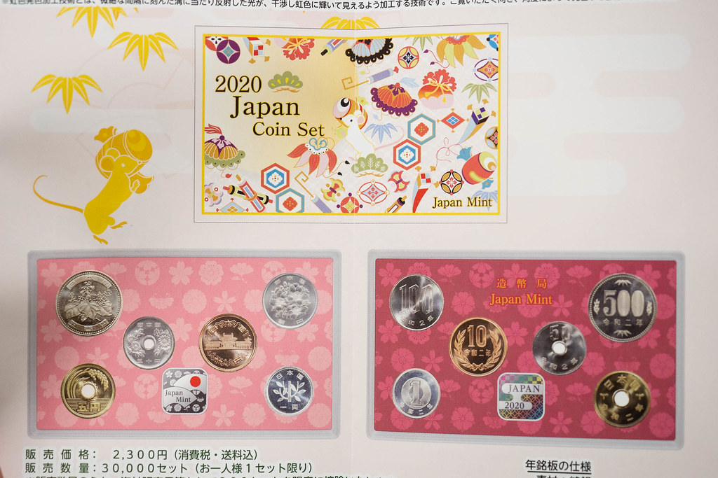 japan_mint_coin2020-2