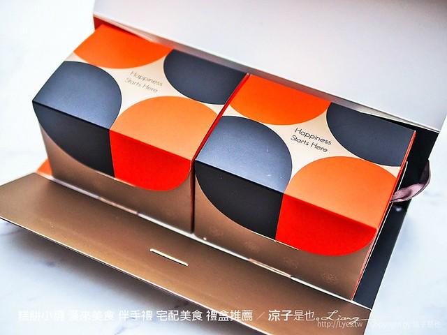 糕餅小舖 漢來美食 伴手禮 宅配美食 禮盒推薦
