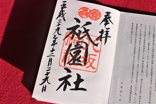 八坂神社(祇園社)の御朱印