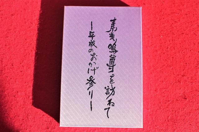 八坂神社で頂けるスサノヲめぐりの御朱印帳
