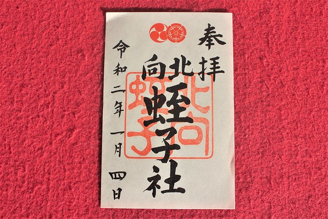 八坂神社「蛭子社の御朱印」(書き置きのみ