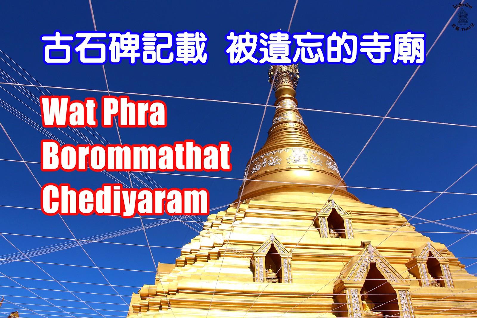 古石碑所記載被遺忘的寺廟-Wat Phra Borommathat Chediyaram