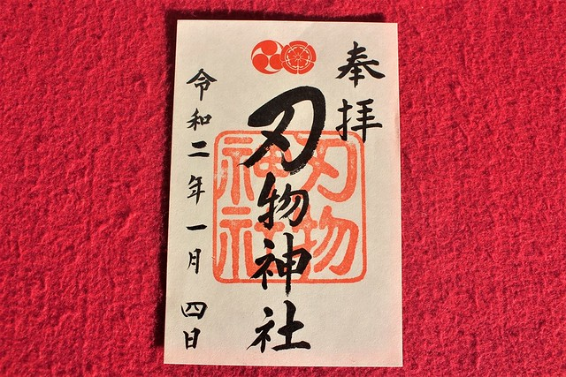 八坂神社「刃物神社の御朱印」