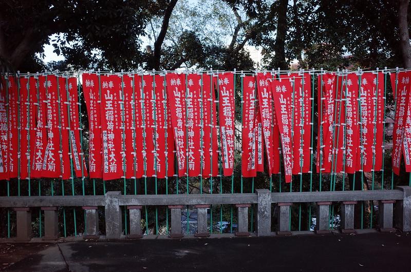 永田町二丁目日枝神社社務所裏の幟