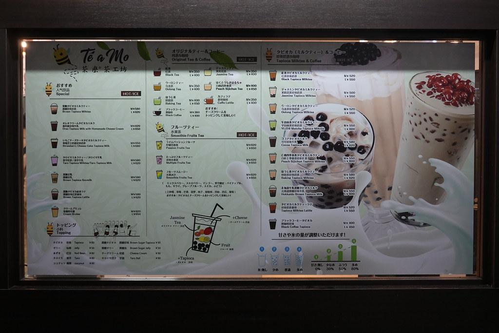 TeaMo(桜台)