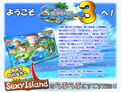 Sexy Beach 3 – Complete Edition!
