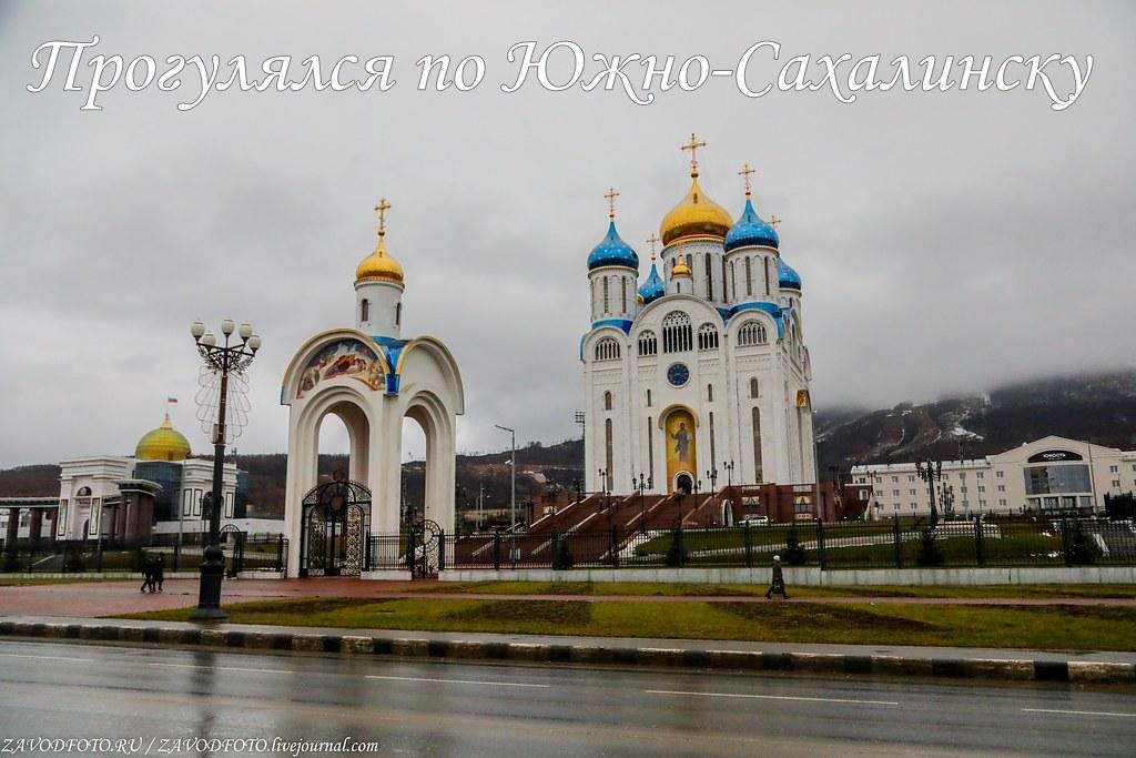 Прогулялся по Южно-Сахалинску