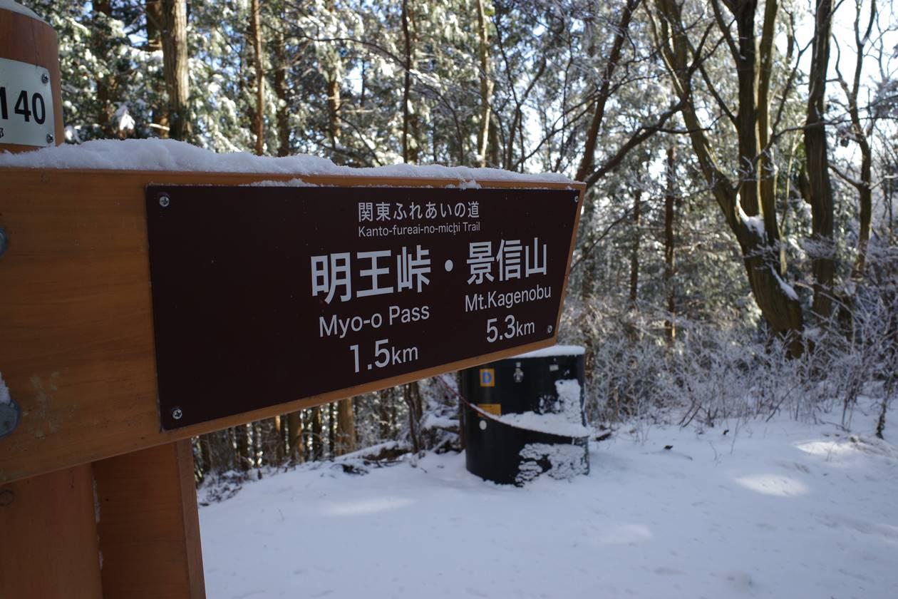 冬の裏高尾縦走ルート