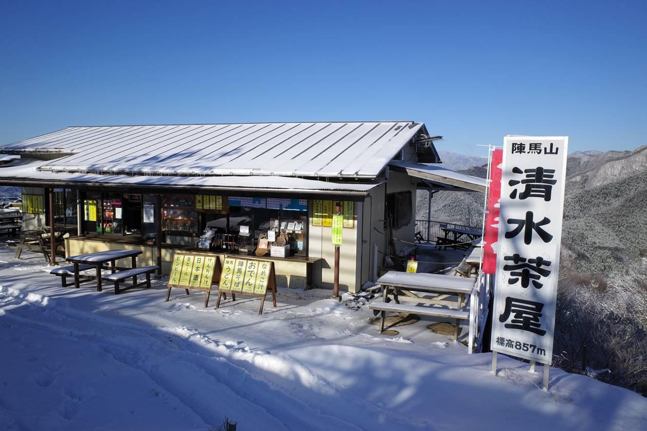 陣馬山・清水茶屋