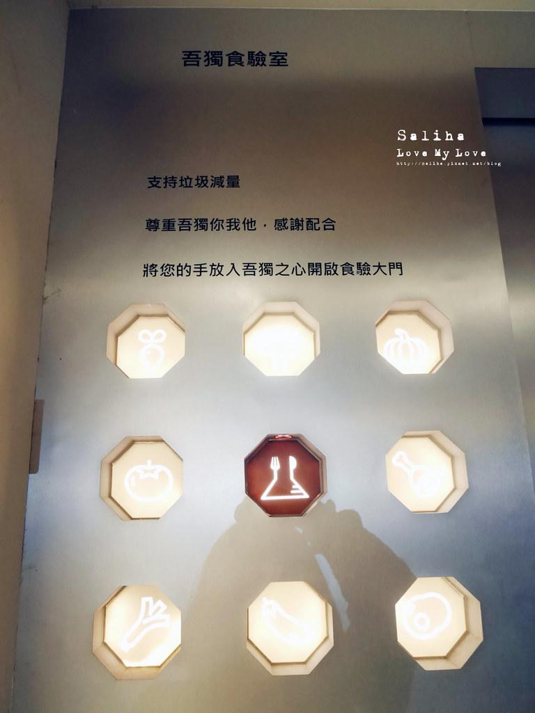 台北東區美食忠孝東路餐廳吾獨食驗室餐酒館氣氛浪漫餐廳約會調酒好吃披薩 (2)