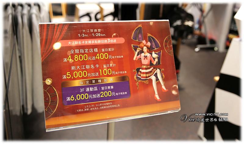 大江購物036