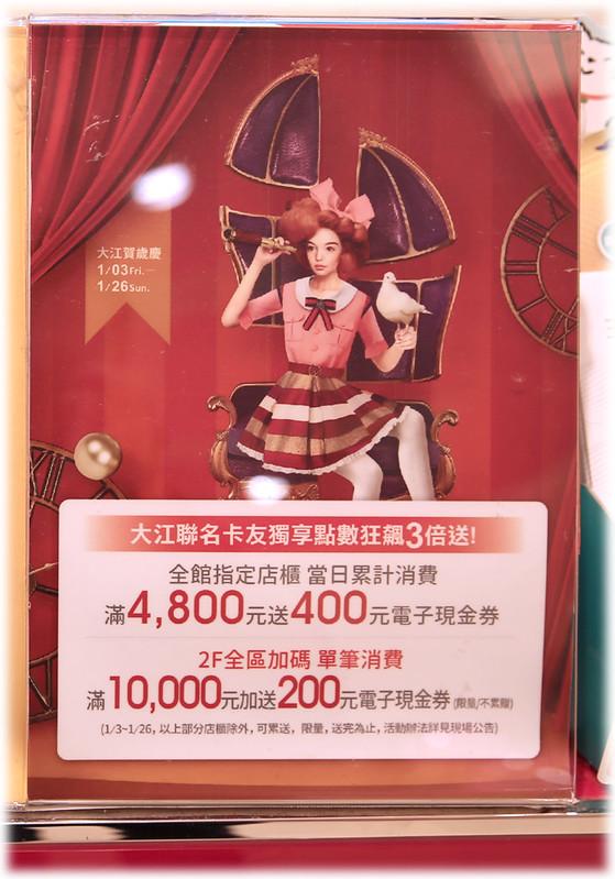 大江購物253