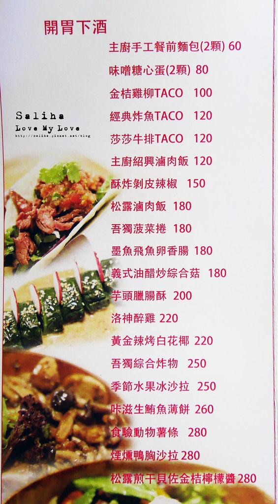 台北東區吾獨食驗室餐酒館2020菜單價位訂位menu低消用餐時間下午茶調酒早午餐 (4)
