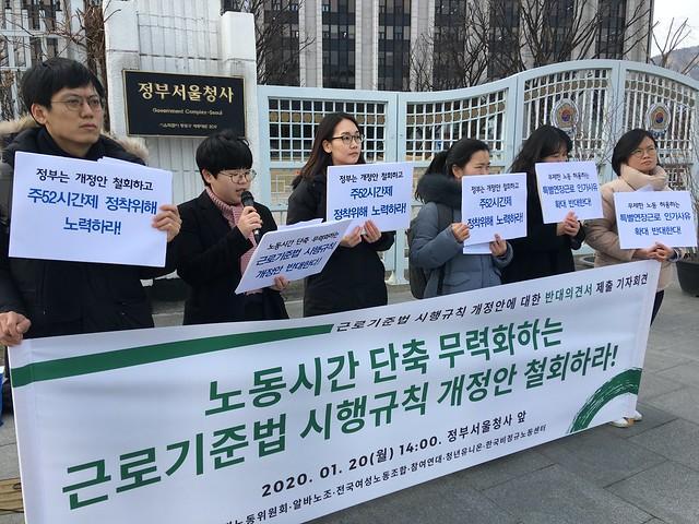 20200120_사진_근로기준법 시행규칙 개정안 반대 의견서 제출 기자회견(2)