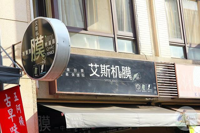 艾斯机膜包膜位於一中街-台中專業包膜推薦 艾斯机膜一中店