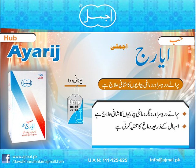 Habbe Ayarij by Ajmal for relieving the brain