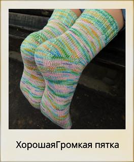 Как связать носки от мыска с ХорошейГромкой пяткой | HoroshoGromko.ru
