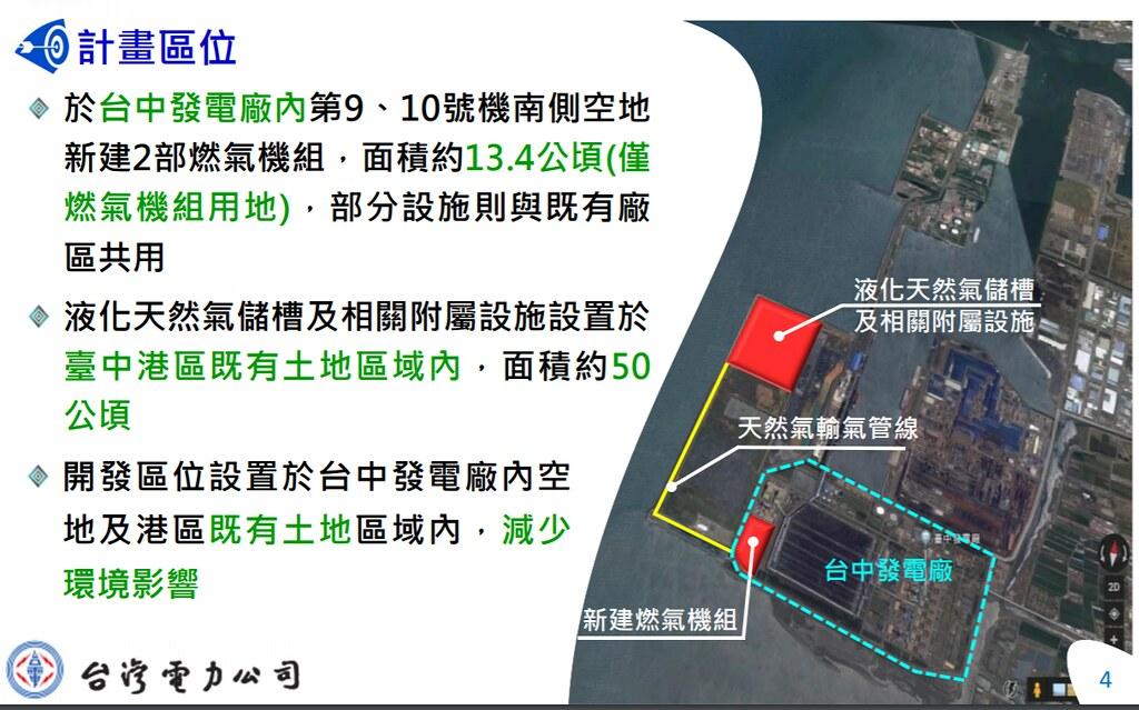 台中電廠新建燃氣機組及相關設施配置圖。擷取自環評書建