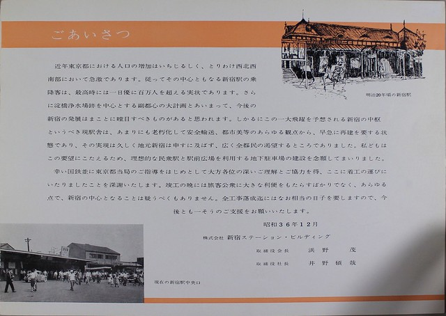 西武鉄道が乗り入れるはずだった新宿ステーションビル (3)