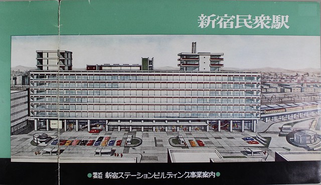 西武鉄道が乗り入れるはずだった新宿ステーションビル (1)