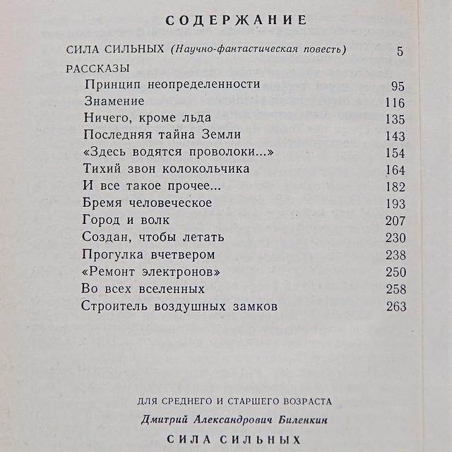 биленкин-содержание-ред
