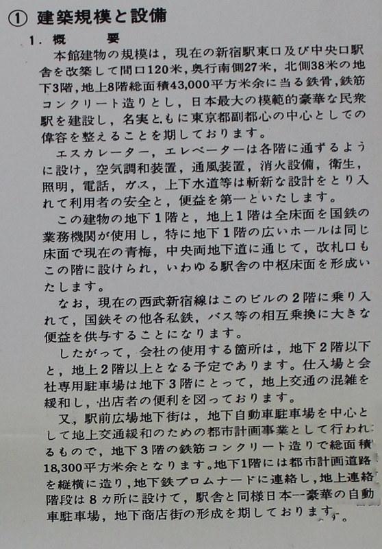 新宿ステーションビル(マイシティ)入居条件 (1)
