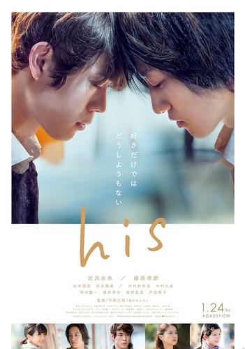 映画『his』 ©2020映画「his」製作委員会