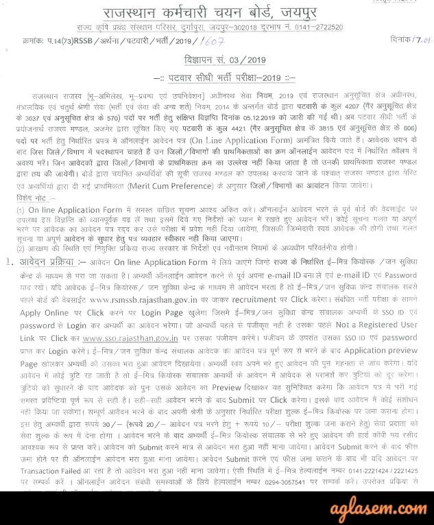 Rajasthan Patwari Recruitment Rajasthan Patwari Recruitment 2020: Exam Date Out, 4207 Vacancies