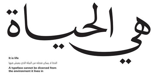 arabic-type