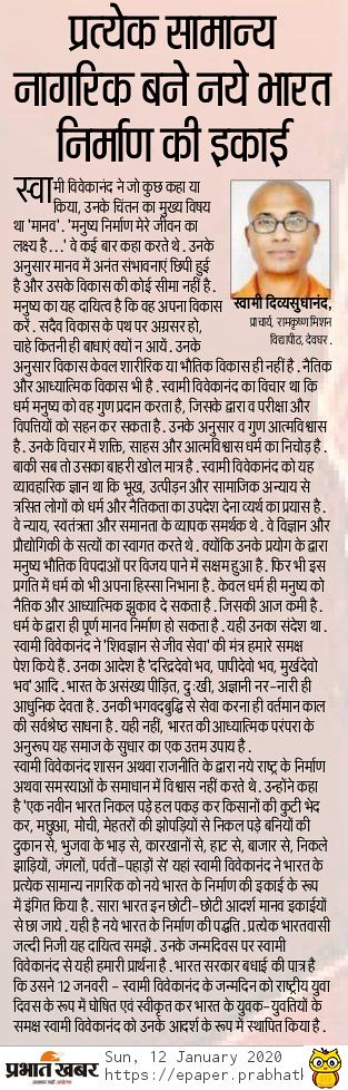 Prabhat Khabar - Youth Day Message - 12.01.2020