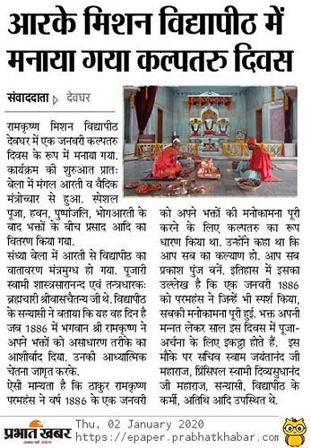 Prabhat Khabar - Kalpataru - 02.01.2020