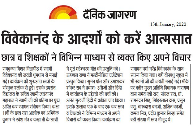 Dainik Jagran - National Youth Day - 13.01.2020