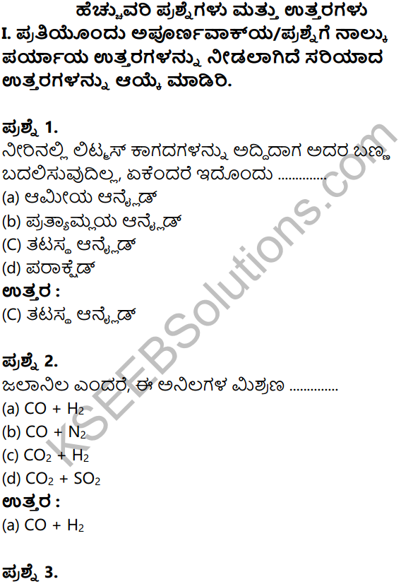 KSEEB Solutions for Class 8 Science Chapter 13 Neeru in Kannada 10