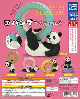 兼具實用與療癒感的桌上小物~T-ARTS《熊貓 紙膠帶台》轉蛋(パンダマステホルダー)全五款