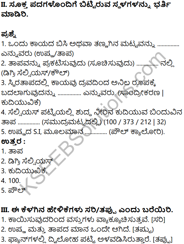 KSEEB Solutions for Class 8 Science Chapter 15 Ushna in Kannada 3