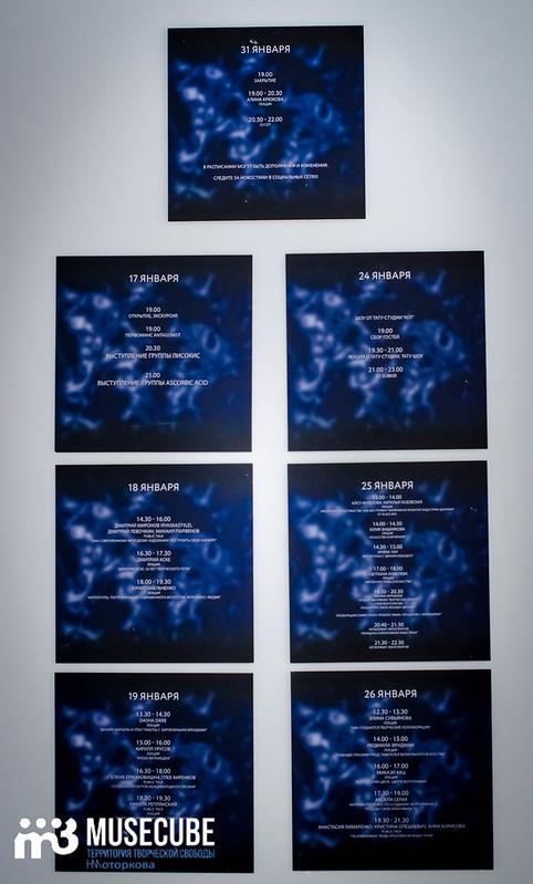 выставка 17.01.20 флакон (21 из 127)