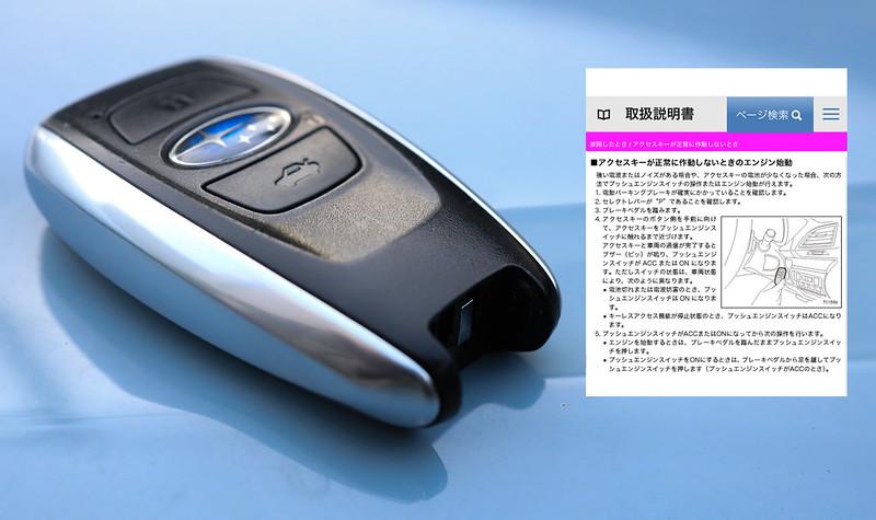 SUBARU XV Access Key_06