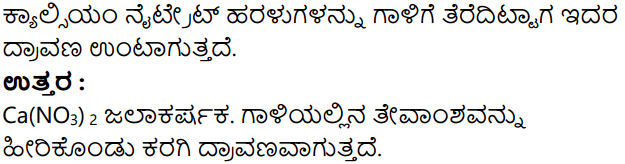 KSEEB Solutions for Class 8 Science Chapter 13 Neeru in Kannada 9