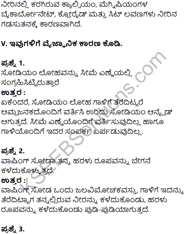 KSEEB Solutions for Class 8 Science Chapter 13 Neeru in Kannada 8