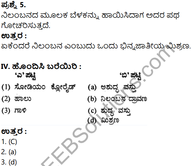 KSEEB Solutions for Class 8 Science Chapter 16 Dravyada Sthitigalu in Kannada 7
