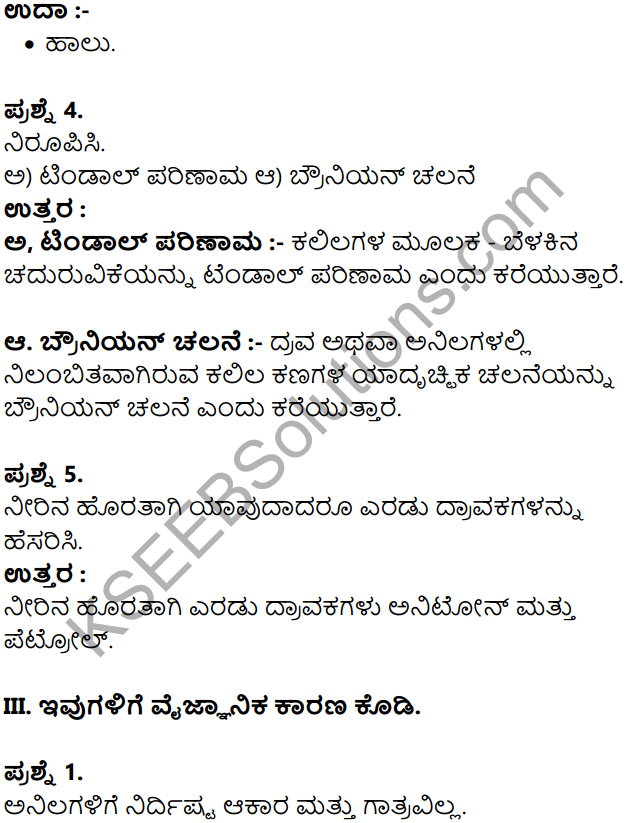 KSEEB Solutions for Class 8 Science Chapter 16 Dravyada Sthitigalu in Kannada 5
