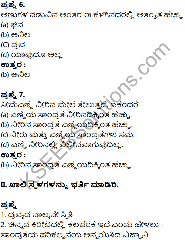 KSEEB Solutions for Class 8 Science Chapter 16 Dravyada Sthitigalu in Kannada 10