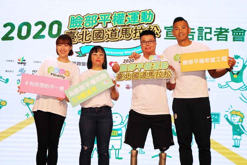 陳建州、李懿與陽光傷友黃博煒、吳承怡出席2020臉部平權運動台北國道馬拉松。(主辦單位提供)