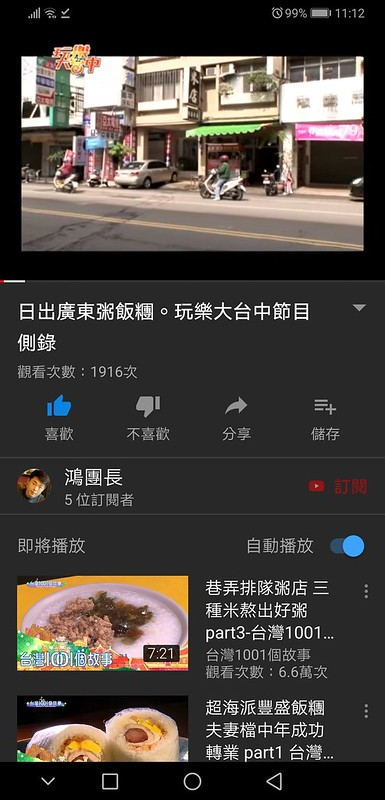 Screenshot_20190502_111246_com.google.android.youtube