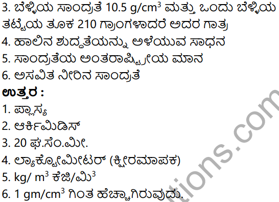 KSEEB Solutions for Class 8 Science Chapter 16 Dravyada Sthitigalu in Kannada 11