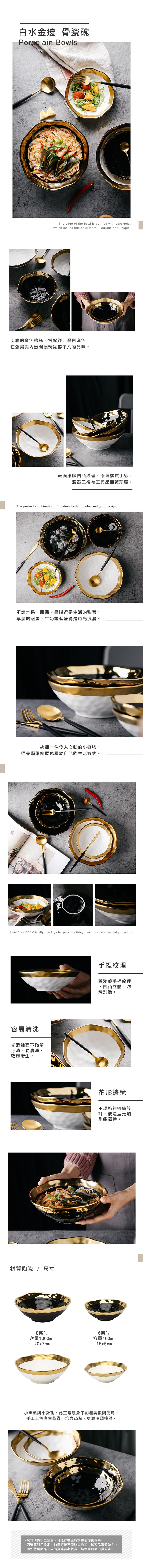 白水金邊骨瓷碗