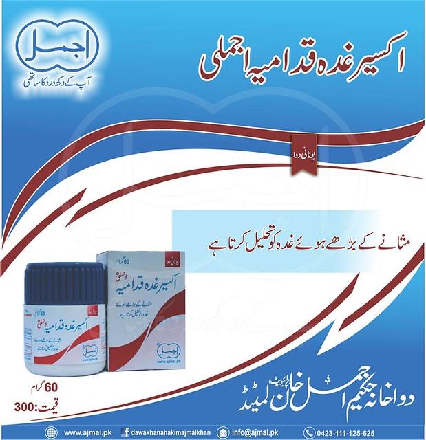 Buy Akseer Guda Qadamia Ajmali