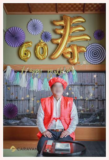 還暦祝い 60歳寿の壁デコレーション 赤いちゃんちゃんこを着た男性