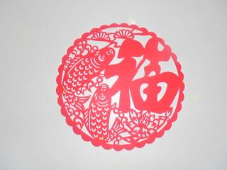 庆祝农历新年/ Celebrating Chinese New Year