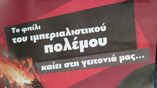 6_KKE_exelixeis_Kourmoulis_Lefkada